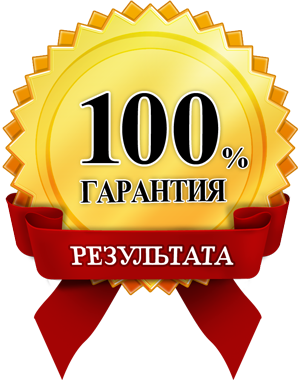 100% гарантия результата